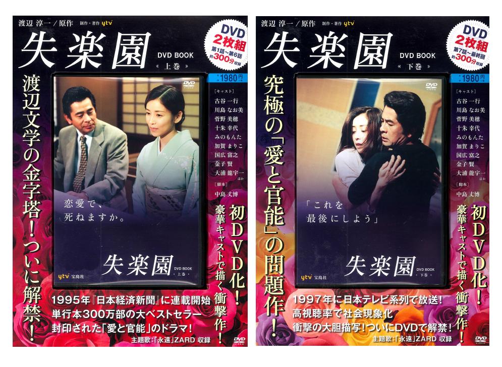 最高視聴率27.3%】伝説のドラマ『失楽園』が17年の時を越え、初DVD ...