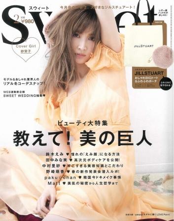『sweet』2月号(宝島社)