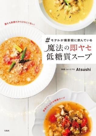 『#モデルが撮影前に飲んでいる魔法の即ヤセ低糖質スープ』(宝島社)