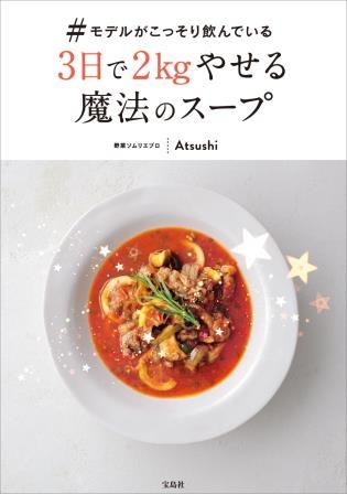 『#モデルがこっそり飲んでいる 3日で2kgやせる魔法のスープ』(宝島社)