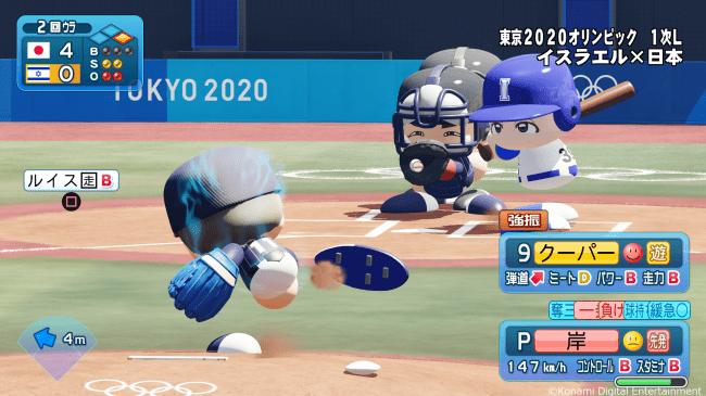 パワフルプロ野球2020