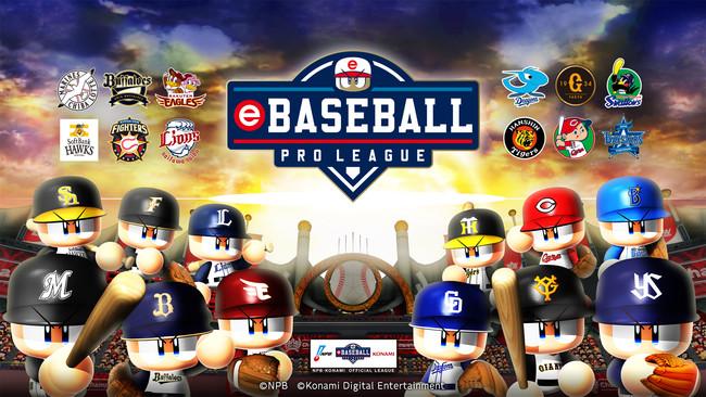 日程 プロ 野球 2020
