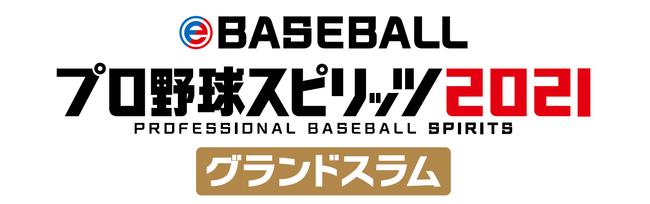 野球 2021 プロ スピリッツ