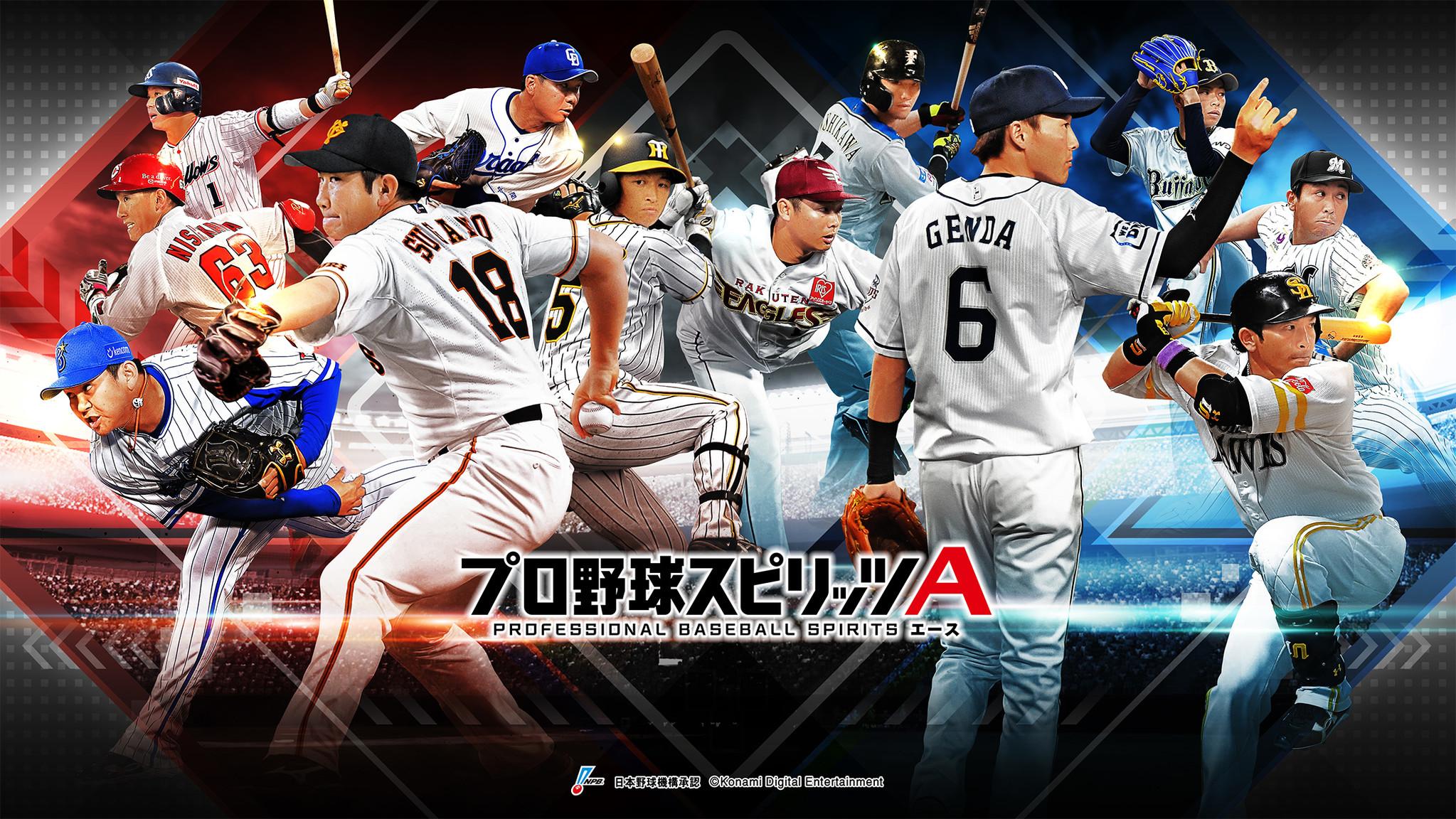 2020 プロスピ a 【プロスピA】侍ジャパン選手(2020年)の一覧と当たり選手