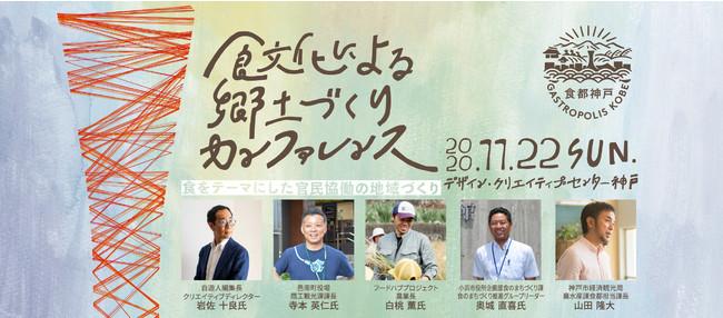 食をテーマに地域の活性化を考える「食文化による郷土づくりカンファレンス」を11月22日にステージフェリシモ@KIITOにて開催!!