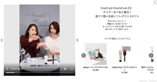 動画を閲覧しながら商品検討から購入が可能