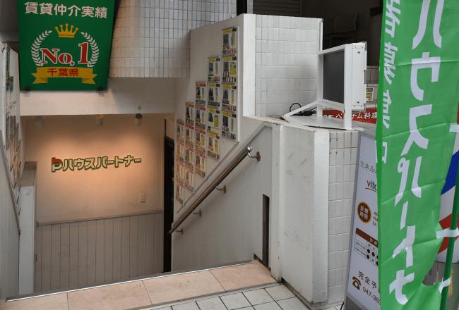 ハウスパートナー本八幡店入口