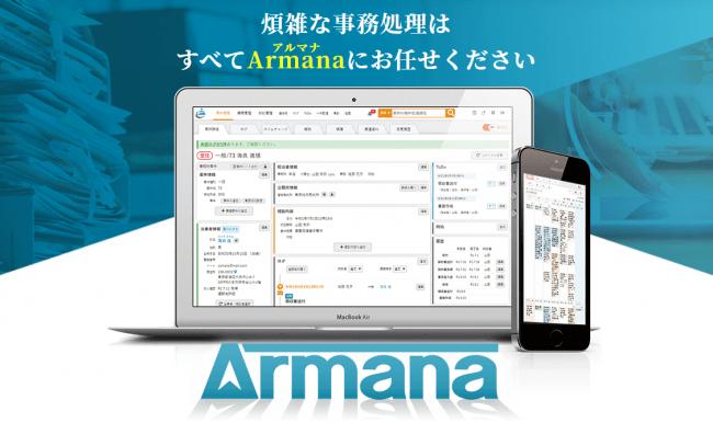 アルマナは、あなたの弁護士業務を強力にサポートする業務管理システムです