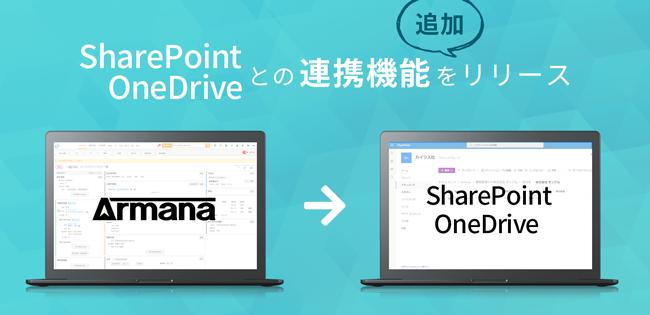 ArmanaがSharePoint、OneDriveとの連携機能を追加