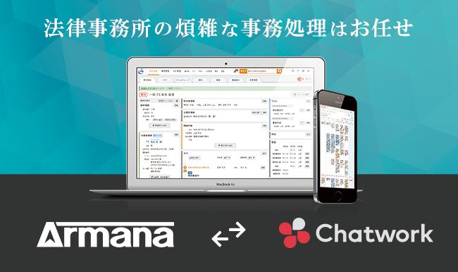 弁護士業務を強力にサポートする業務管理システムArmanaがチャットツールと連携