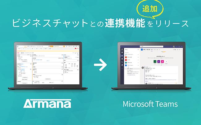 ArmanaがMicrosoft Teamsと連携