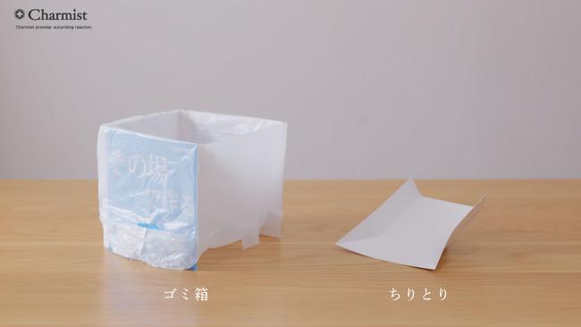 台紙は簡易的なゴミ箱とちりとりに