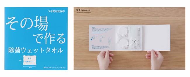 アルバムCDサイズのコンパクトなパッケージに、除菌液のチャーミスト×2個、圧縮タオル×2個、ゴミ袋×1枚が収納されています
