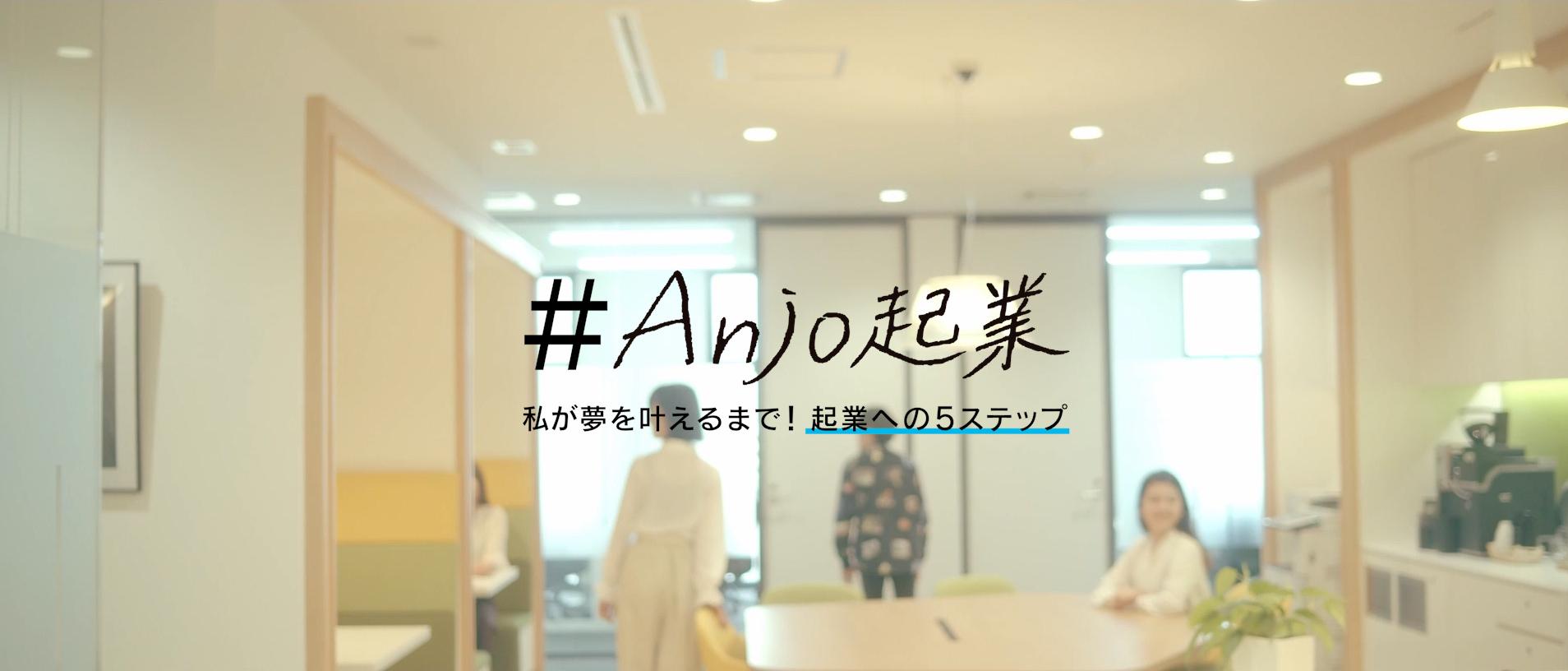 好きを仕事に!「#Anjo起業 私が夢を叶えるまで!起業への5ステップ」が公開!