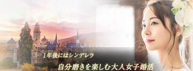 【自分磨き婚活SWAN】は上場企業(株)IBJの正規加盟店