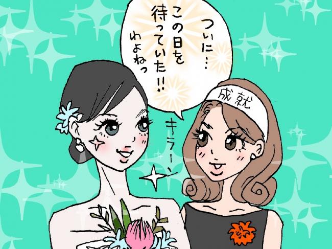 大人女子力UPバイブルの著者 栗尾モカ先生の描き下ろしイラスト