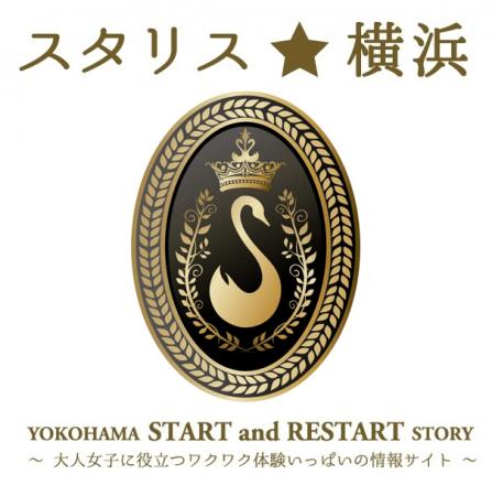 ご応募は【スタリス☆横浜】お申込みフォームから