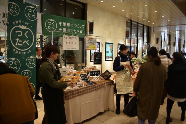 千葉駅構内で開催されたつくたべマルシェの様子