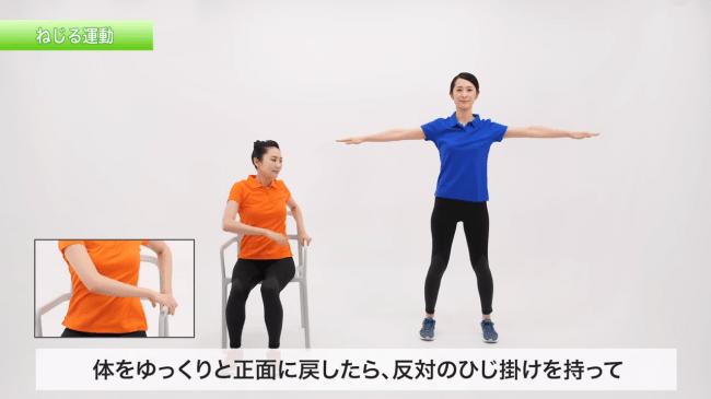 動画公開中の「ヒューマン体操」
