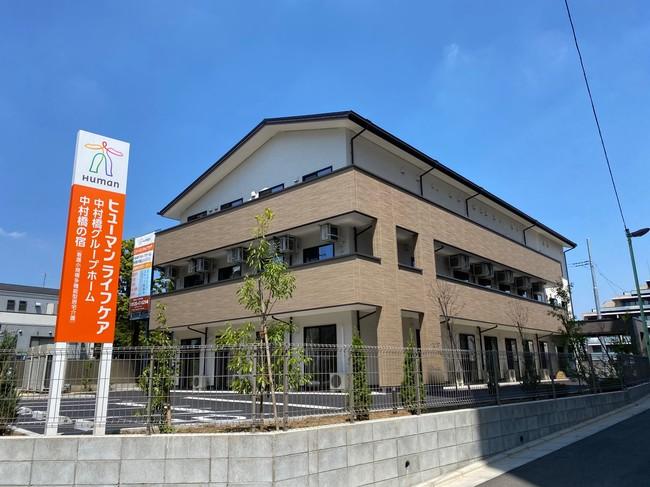 ヒューマンライフケア中村橋グループホーム・中村橋の宿(外観)