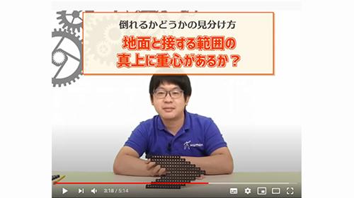 ▲コンテンツ例「ロボットで学ぼう」画面イメージ