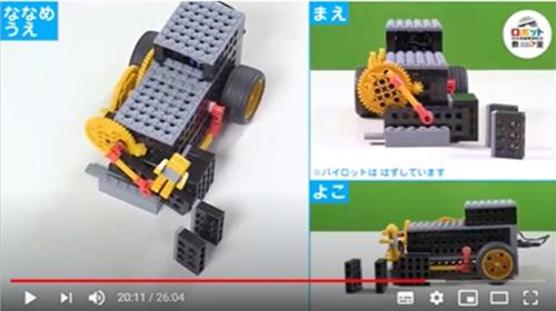 ▲コンテンツ例「ロボットを作ろう」画面イメージ