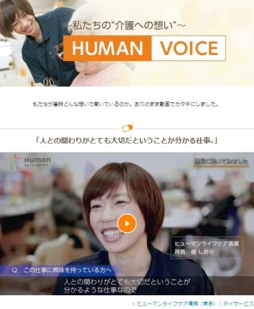 """動画サイト「HUMAN VOICE~私たちの""""介護への想い""""~」"""