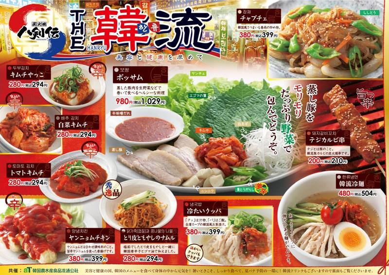倉敷 韓国料理 (すべて)人気ランキングTOP20(1 …