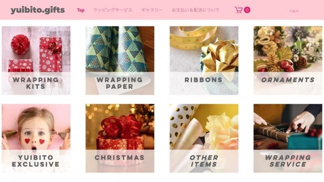 yuibito.giftsのトップページ:ラッピングサービスを注文したりラッピング資材を購入いただけます。ギャラリーにはラッピングアイディアが多数掲載され、見るだけでも楽しいサイトです。