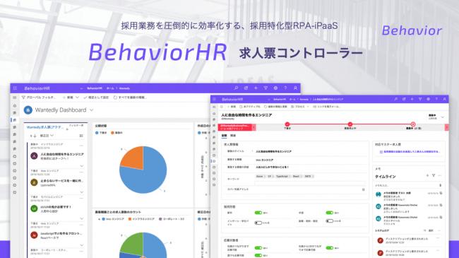 BehaviorHR 求人票コントローラー