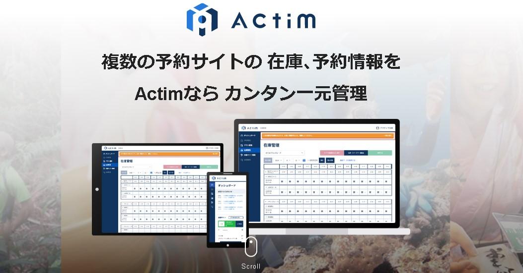 オンラインサイトの予約・在庫を一元管理サイトコントローラーシステム「Actim」をリリース