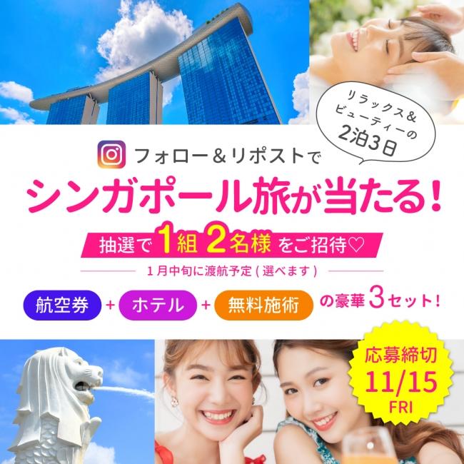 リラックス&ビューティーの2泊3日シンガポール旅が当たる!キャンペーン