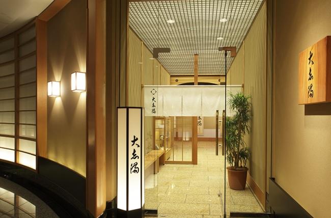 日本料理「大志満」イメージ