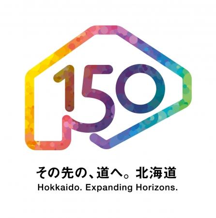 北海道命名150年ロゴ