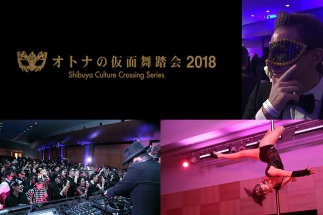 2018年ハロウィン-「オトナの仮面舞踏会2018」開催 ドレスコードは ...