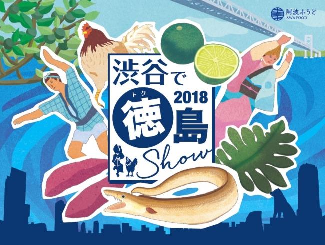 【渋谷で徳島SHOW】