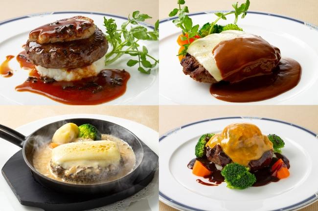 ビーフハンバーグ&チーズフェア 4種