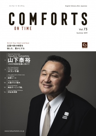 「COMFORTS」表紙(ON TIME)