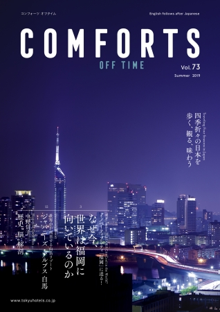 「COMFORTS」表紙(OFF TIME)