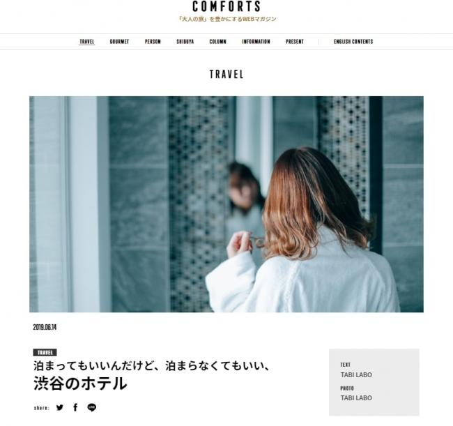 WEBマガジン「COMFORTS」TABI LABOタイアップページ