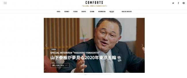 WEBマガジン「COMFORTS」トップページ