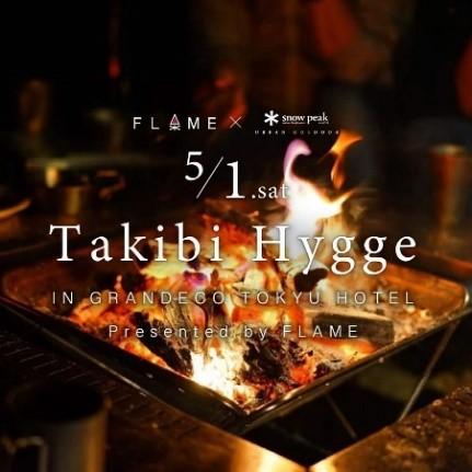 Takibi Hygge(タキビヒュッゲ)