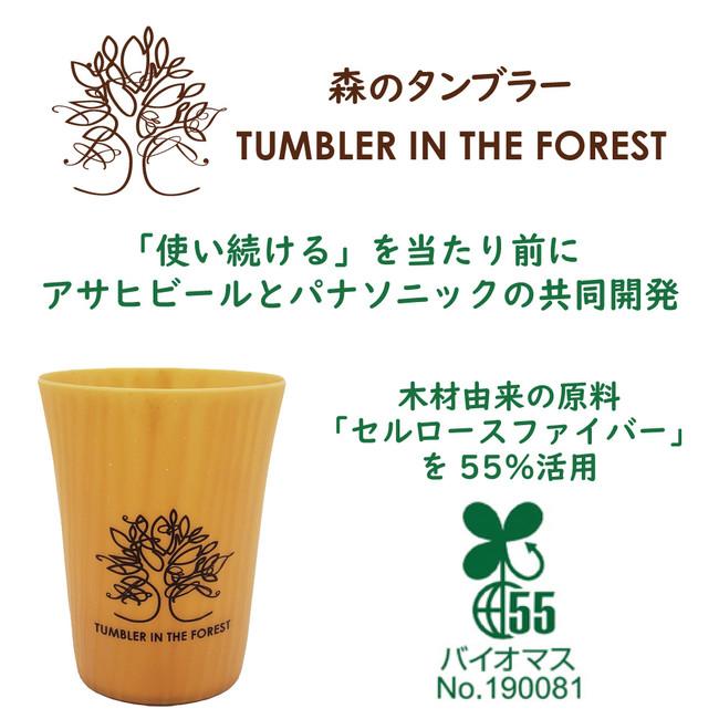 森のタンブラー