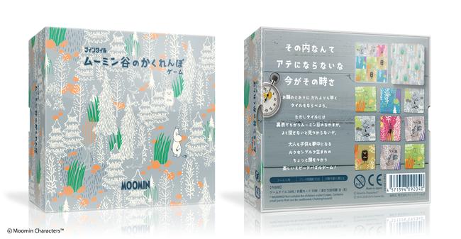 ボードゲーム『ナインタイル ムーミン谷のかくれんぼ』