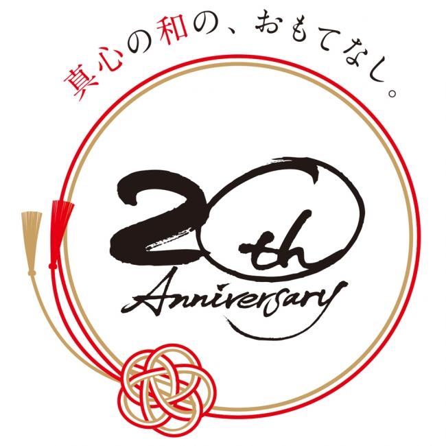 ホテルオークラ福岡開業20周年記念ロゴ