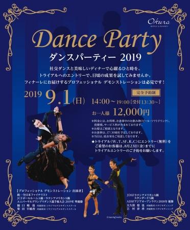 ダンス パーティー 情報