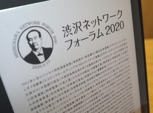 フォーラム参加者に配布された記念楯