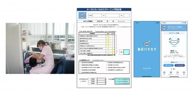 (左)サンスター財団歯科衛生士による歯科健診の様子 (中央)オーラルフレイル問診票 (右)オーラルフレイルチェックで使用するiPhoneアプリ「毎日パタカラ」