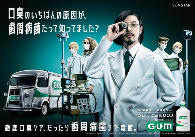 ※白衣の人物はG・U・M研究員モデルです