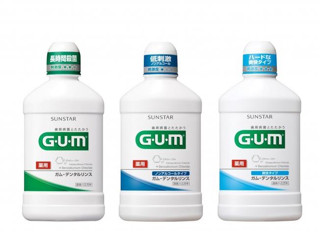 レギュラータイプ ノンアルコールタイプ 爽快タイプ  販売名:薬用G・U・Mデンタルリンスwa、薬用G・U・Mデンタルリンスwn、薬用G・U・Mデンタルリンスws